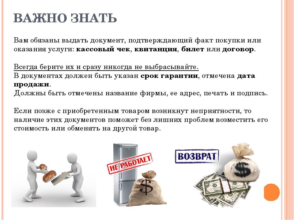 ВАЖНО ЗНАТЬ Вам обязаны выдать документ, подтверждающий факт покупки или оказ...