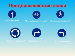 """Предписывающиезнаки """"Движение прямо"""" """"Пешеходная дорожка"""" """"Велосипедная доро"""