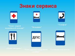 """Знакисервиса """"Телефон"""" """"Пункт первой медицинской помощи"""" """"Больница"""" «Пункт"""