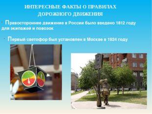 Правостороннее движение в России было введено 1812 году для экипажей и повозо