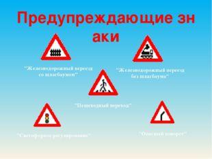 """Предупреждающиезнаки """"Железнодорожный переезд со шлагбаумом"""" """"Железнодорожны"""