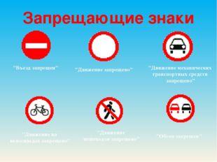 """Запрещающиезнаки """"Движение механических транспортных средств запрещено"""" """"Въе"""
