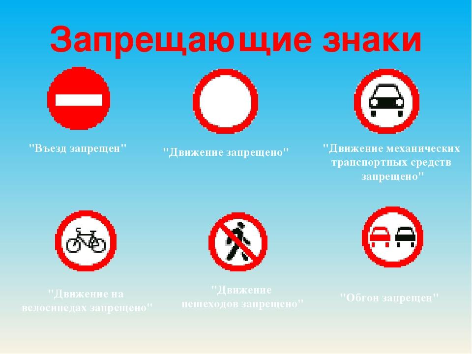 """Запрещающиезнаки """"Движение механических транспортных средств запрещено"""" """"Въе..."""