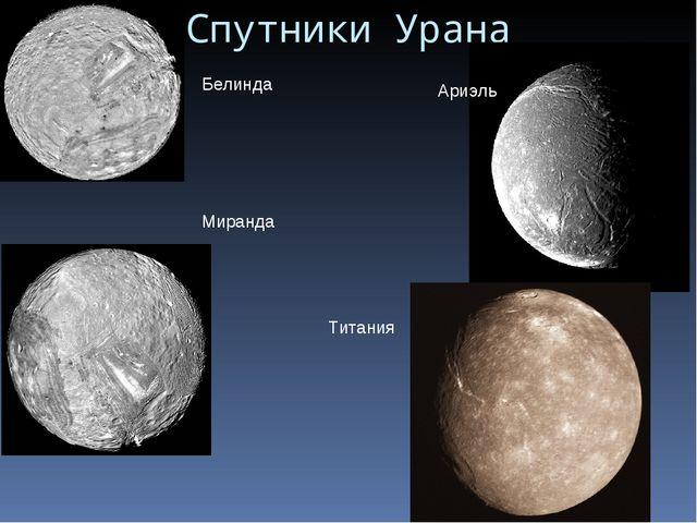 Спутники Урана Белинда Ариэль Миранда Титания