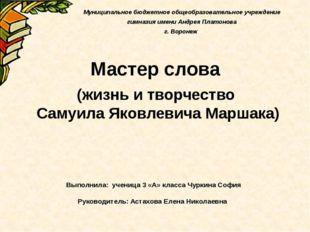 Выполнила: ученица 3 «А» класса Чуркина София Руководитель: Астахова Елена Ни
