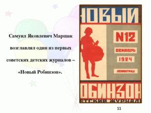 Самуил Яковлевич Маршак возглавлял один из первых советских детских журналов