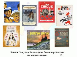Книги Самуила Яковлевича были переведены на многие языки.