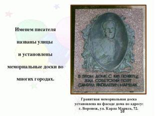 Гранитная мемориальная доска установлена на фасаде дома по адресу: г. Воронеж