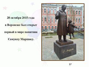 28 октября 2015 года в Воронеже был открыт первый в мире памятник Самуилу Мар