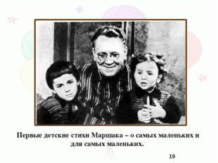 Первые детские стихи Маршака – о самых маленьких и для самых маленьких.