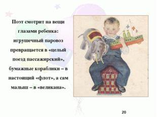 Поэт смотрит на вещи глазами ребенка: игрушечный паровоз превращается в «цел