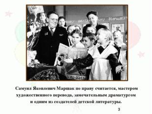 Самуил Яковлевич Маршак по праву считается, мастером художественного перевода