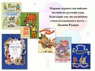Маршак перевел английские песенки на русский язык. Благодаря ему мы полюбили
