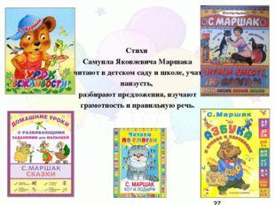 Стихи Самуила Яковлевича Маршака читают в детском саду и школе, учат наизусть