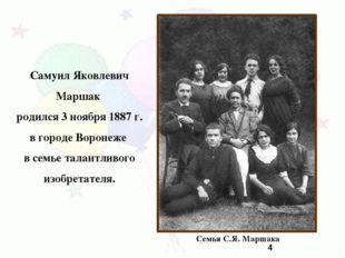 Семья С.Я. Маршака Самуил Яковлевич Маршак родился 3 ноября 1887 г. в городе
