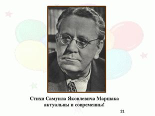 Стихи Самуила Яковлевича Маршака актуальны и современны!