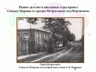 Город Острогожск. Улица на Майдане, на которой жила семья С.Я. Маршака Раннее
