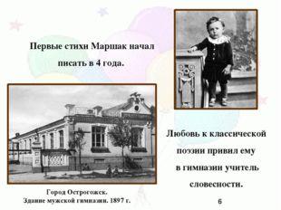 Город Острогожск. Здание мужской гимназии. 1897 г. Первые стихи Маршак начал