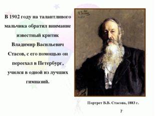 Портрет В.В. Стасова, 1883 г. В 1902 году на талантливого мальчика обратил вн