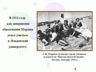 """С.Я. Маршак (в центре) среди учеников и педагогов """"Школы простой жизни"""". Англ"""