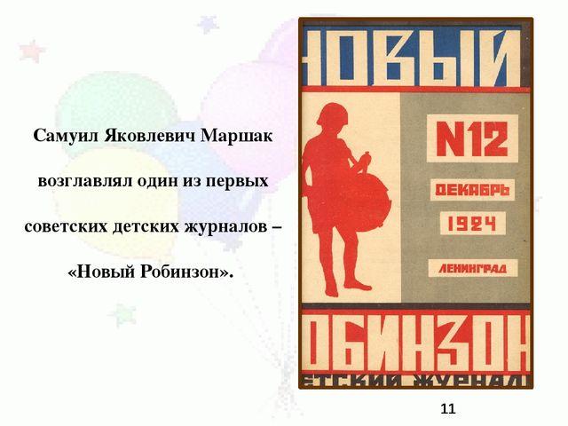 Самуил Яковлевич Маршак возглавлял один из первых советских детских журналов...
