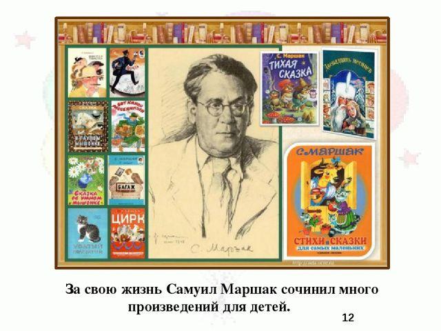 За свою жизнь Самуил Маршак сочинил много произведений для детей.