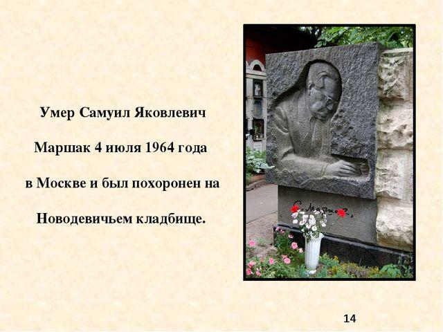 Умер Самуил Яковлевич Маршак 4 июля 1964 года в Москве и был похоронен на Нов...