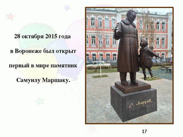 28 октября 2015 года в Воронеже был открыт первый в мире памятник Самуилу Мар...
