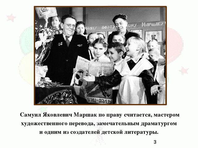 Самуил Яковлевич Маршак по праву считается, мастером художественного перевода...