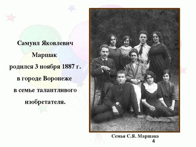 Семья С.Я. Маршака Самуил Яковлевич Маршак родился 3 ноября 1887 г. в городе...