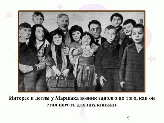 Интерес к детям у Маршака возник задолго до того, как он стал писать для них...