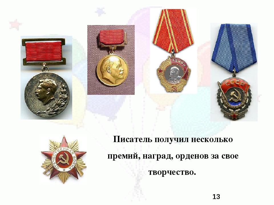 Писатель получил несколько премий, наград, орденов за свое творчество.