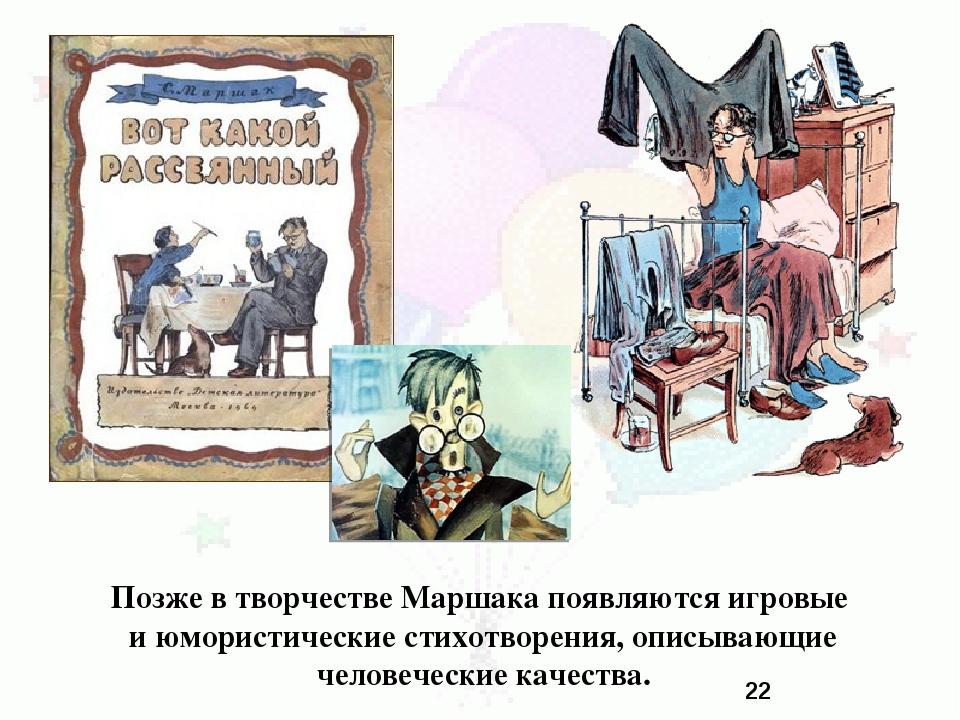 Позже в творчестве Маршака появляются игровые и юмористические стихотворения,...