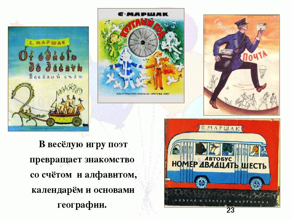 В весёлую игру поэт превращает знакомство со счётом и алфавитом, календарём...