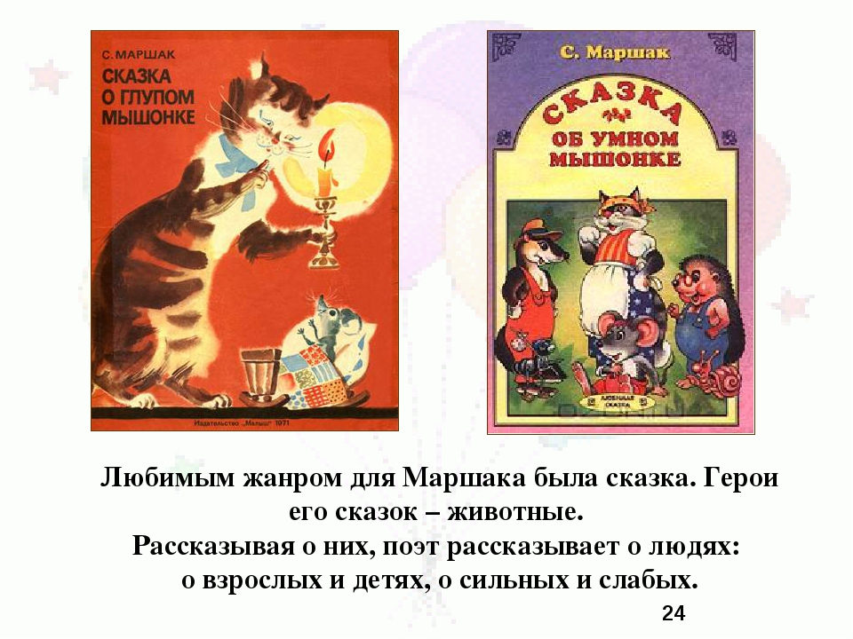 Любимым жанром для Маршака была сказка. Герои его сказок – животные. Рассказы...
