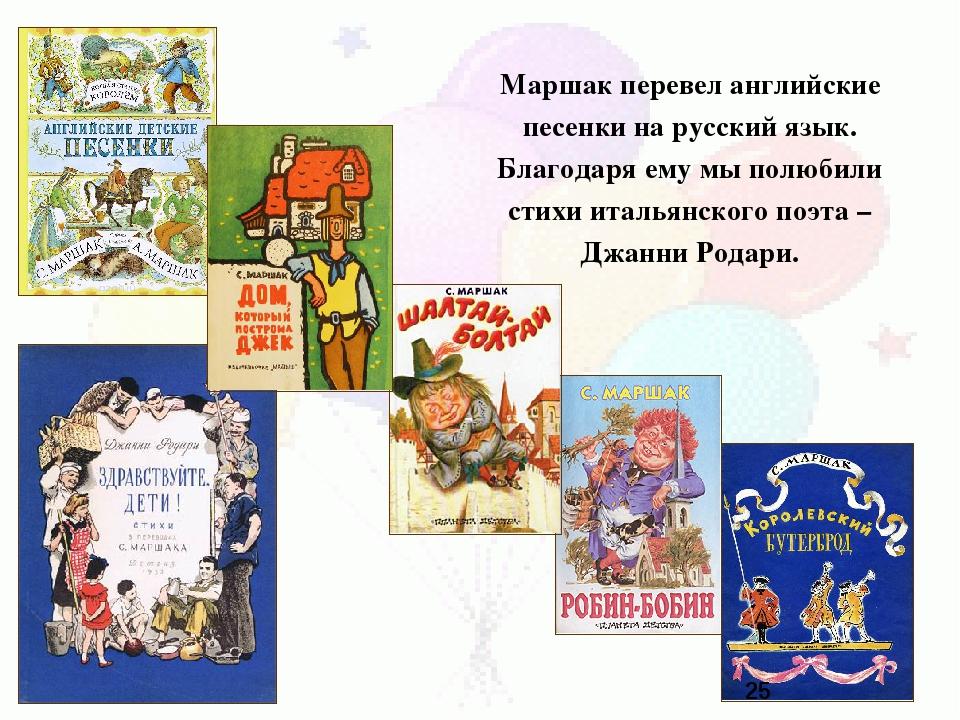 Маршак перевел английские песенки на русский язык. Благодаря ему мы полюбили...