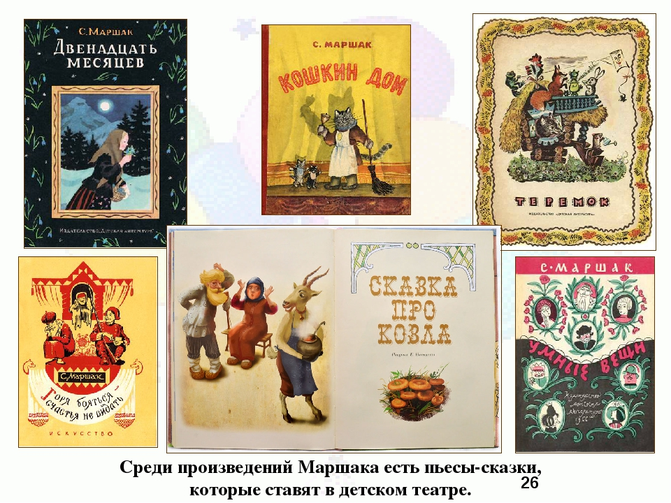 Среди произведений Маршака есть пьесы-сказки, которые ставят в детском театре.