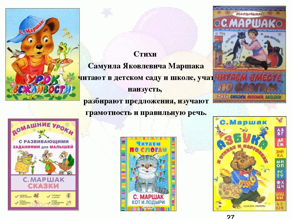Стихи Самуила Яковлевича Маршака читают в детском саду и школе, учат наизусть...