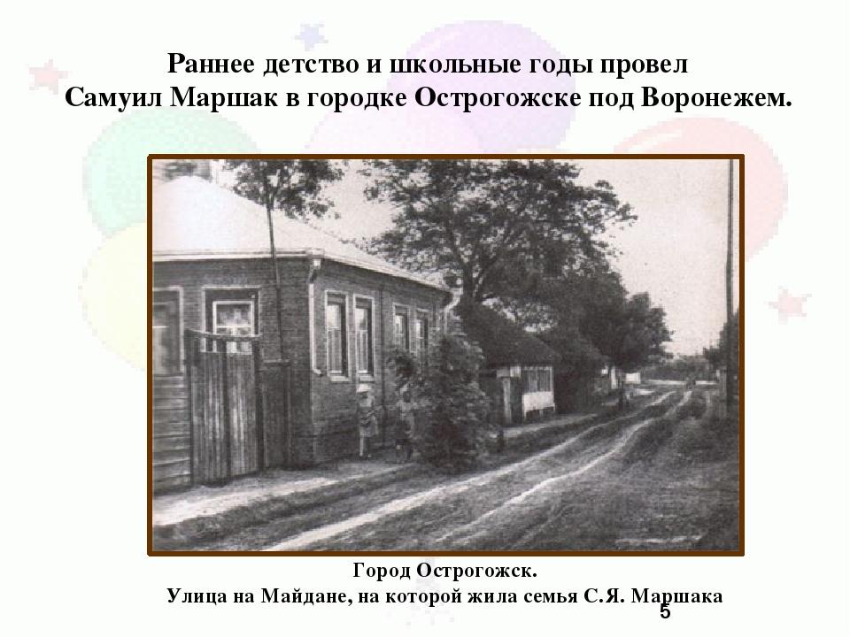 Город Острогожск. Улица на Майдане, на которой жила семья С.Я. Маршака Раннее...