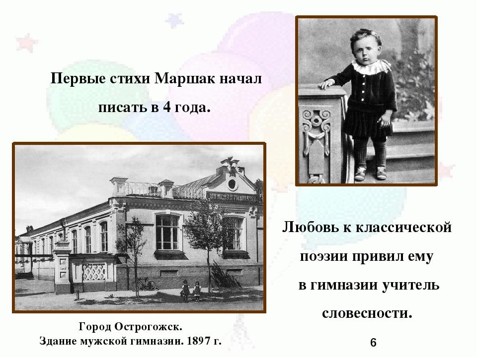 Город Острогожск. Здание мужской гимназии. 1897 г. Первые стихи Маршак начал...