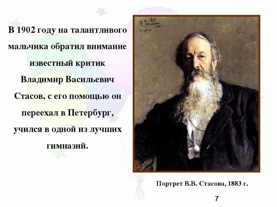 Портрет В.В. Стасова, 1883 г. В 1902 году на талантливого мальчика обратил вн...