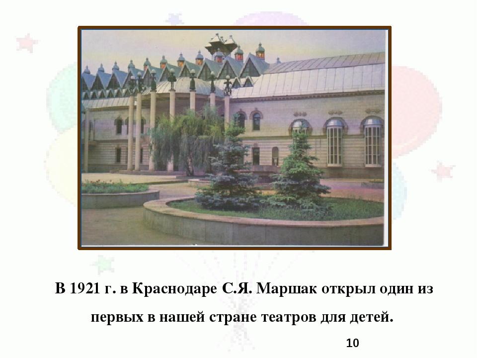 В 1921 г. в Краснодаре С.Я. Маршак открыл один из первых в нашей стране театр...