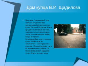 Дом купца В.И. Щадилова На улице Станционной , где сейчас находится наша цент