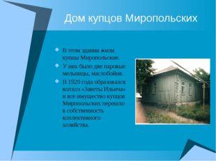 Дом купцов Миропольских В этом здании жили купцы Миропольские. У них было две