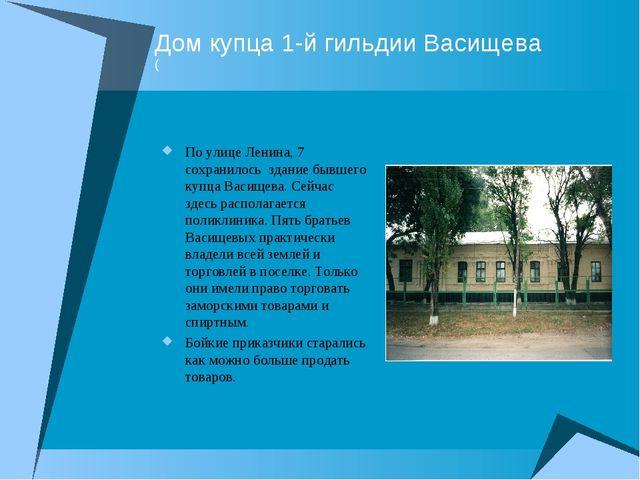 Дом купца 1-й гильдии Васищева ( По улице Ленина, 7 сохранилось здание бывшег...