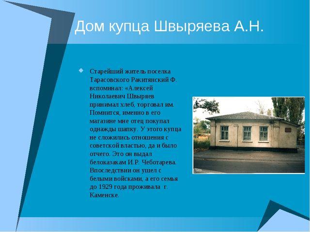 Дом купца Швыряева А.Н. Старейший житель поселка Тарасовского Ракитянский Ф....