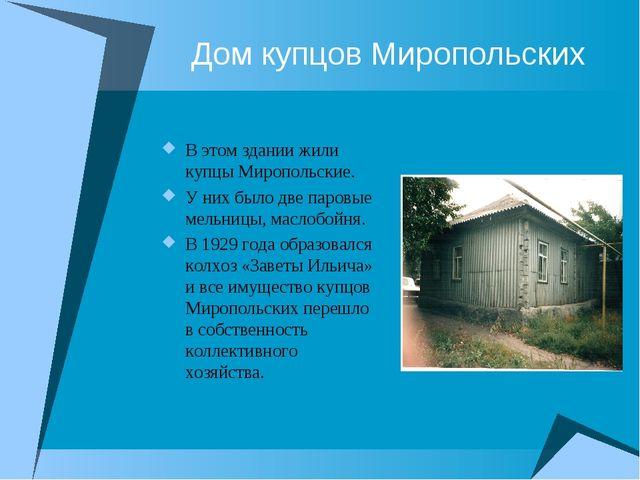 Дом купцов Миропольских В этом здании жили купцы Миропольские. У них было две...