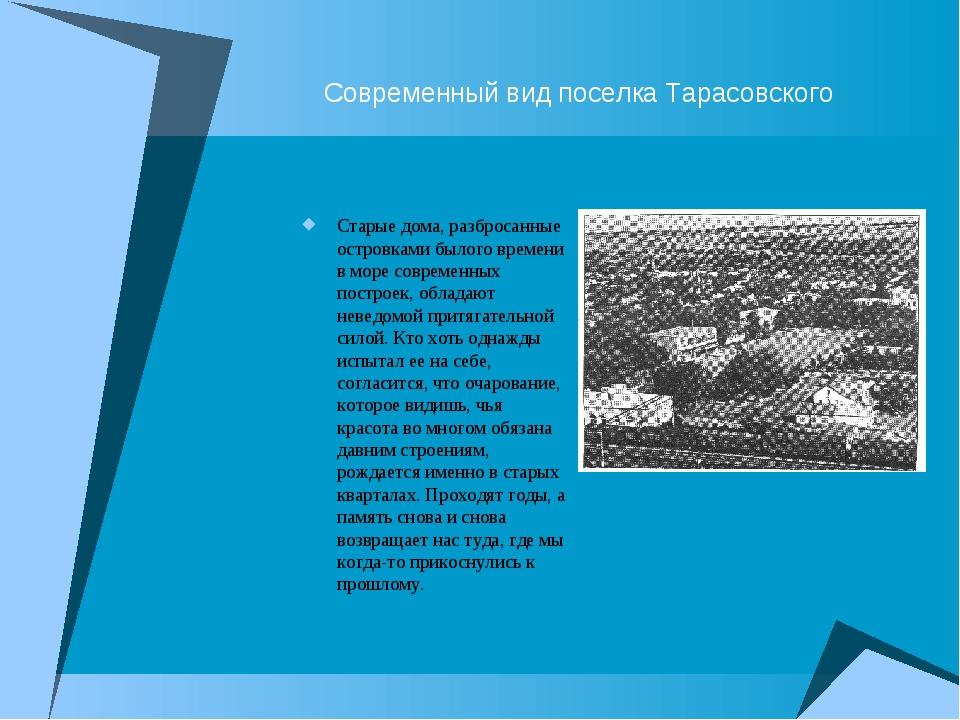 Современный вид поселка Тарасовского Старые дома, разбросанные островками был...