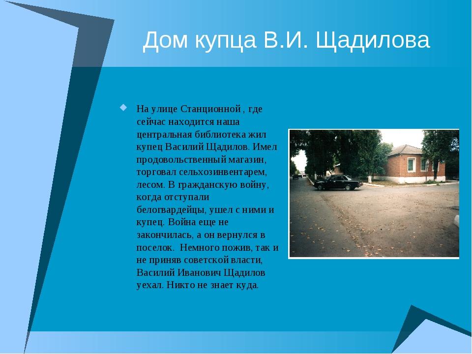Дом купца В.И. Щадилова На улице Станционной , где сейчас находится наша цент...