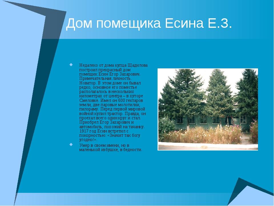 Дом помещика Есина Е.З. Недалеко от дома купца Щадилова построил прекрасный д...